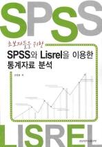 초보자들을 위한 SPSS와 LISREL을 이용한 통계자료 분석