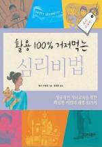 활용 100% 거저먹는 심리비법. 3: 자녀교육편
