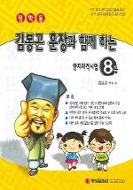 김봉곤 훈장과 함께 하는 한자자격시험 8급
