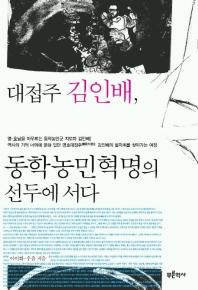 대접주 김인배 동학농민혁명의 선두에 서다