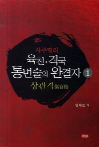 사주명리 육친 격국 통변술의 완결자. 1: 상관격