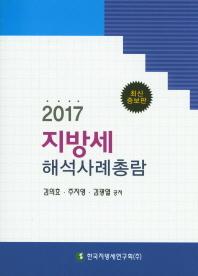 지방세 해석사례총람(2017)
