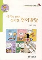 아이와 함께하는 신기한 언어발달