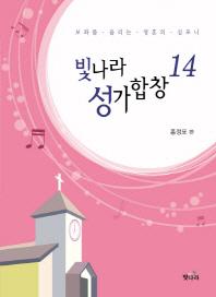 빛나라 성가합창. 14