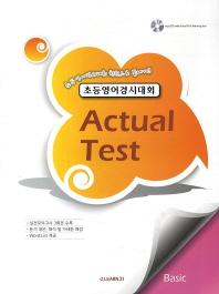 초등영어경시대회 Actual Test(Basic)