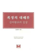 김씨왕조의 진상 폭정의 대해부
