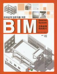 BIM설계 입문자를 위한 BIM 건축설계 따라하기 Revit 입문서(2016)