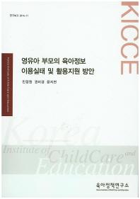 영유아 부모의 육아정보 이용실태 및 활용지원 방안