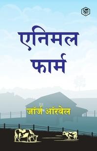 Animal Farm (Hindi)