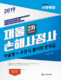 재물손해사정사 2차 약술형 + 주관식 풀이형 문제집(2019)