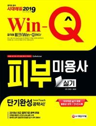 Win-Q 피부미용사 실기 단기완성(2019)