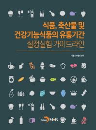 식품, 축산물 및 건강기능식품의 유통기간 설정실험 가이드라인