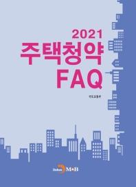 2021 주택청약 FAQ