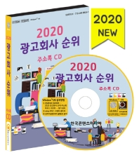 광고회사 순위 주소록(2020)(CD)