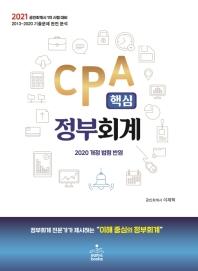 CPA 핵심 정부회계(공인회계사 1차)(2021)