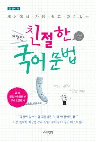 세상에서 가장 쉽고 재미있는 친절한 국어 문법(큰 글씨책)