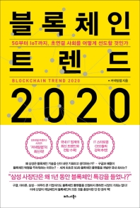 블록체인 트렌드 2020