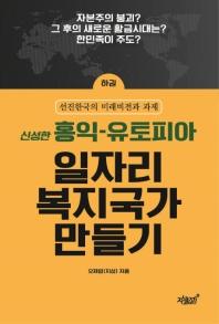 홍익 유토피아 일자리 복지국가 만들기(하)