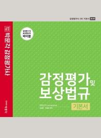 박문각 감정평가사 감정평가 및 보상법규 기본서