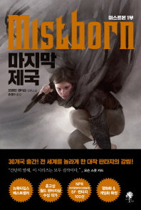 미스트본 1부: 마지막 제국