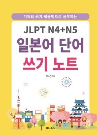 기적의 쓰기 학습법으로 공부하는 JLPT N4+N5 일본어 단어 쓰기 노트