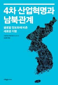 4차 산업혁명과 남북관계