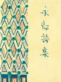 영랑시집(미니미니북)(초판본)