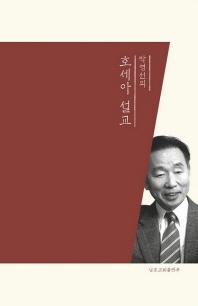박영선의 호세아 설교