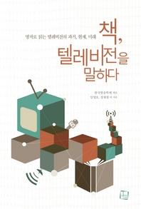 책, 텔레비전을 말하다