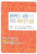 한국인을 감동시킨 히트 복음성가 26 1(CD)