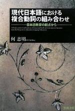 現代日本語における複合動詞の組み合わせ 日本語敎育の觀点から