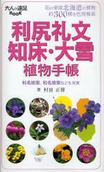 利尻禮文.知床.大雪植物手帳 花の樂園北海道の植物約300種を色別檢索