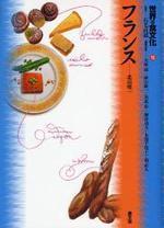 世界の食文化 16