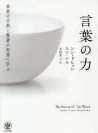 世界の古典と賢者の知惠に學ぶ言葉の力