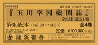 玉川學園機關誌 編集復刻版 第6回配本(VOL.20~VOL.23) 4卷セット