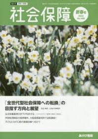 社會保障 資料と解說 NO.488(2020新春號)