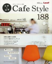 京都&滋賀CAFE STYLE 188 京都,滋賀の188軒,スタイル別のカフェブック