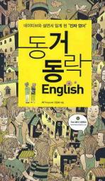 동거동락 ENGLISH