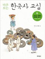 마주보는 한국사 교실. 6: 조선이 새로운 변화를 꿈꾸다