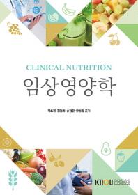 임상영양학(2학기, 워크북포함)