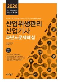 산업위생관리산업기사 과년도 문제해설(2020)