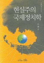 현실주의 국제정치학