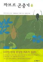 파브르 곤충기. 1