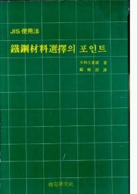 철강재료선택의 포인트:JIS사용법