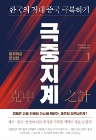 극중지계. 1: 정치 외교 안보 편