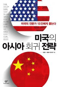 미국의 아시아 회귀 전략