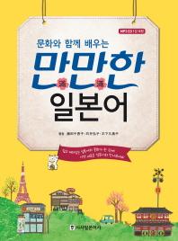 문화와 함께 배우는 만만한 일본어