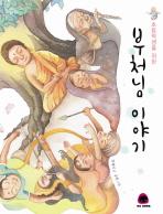 초등학생을 위한 부처님 이야기