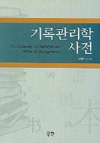 기록관리학 사전