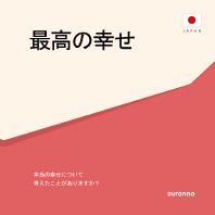 최고의 행복(일본어)